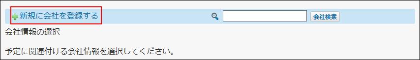新規に会社を登録する操作リンクが赤枠で囲まれた画像