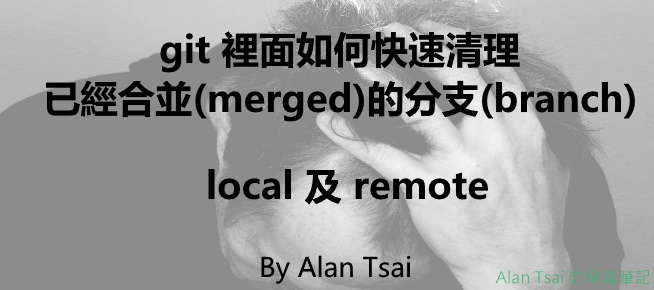 [git]如何快速清理已經合並(merged)的分支(branch) - local及remote.jpg