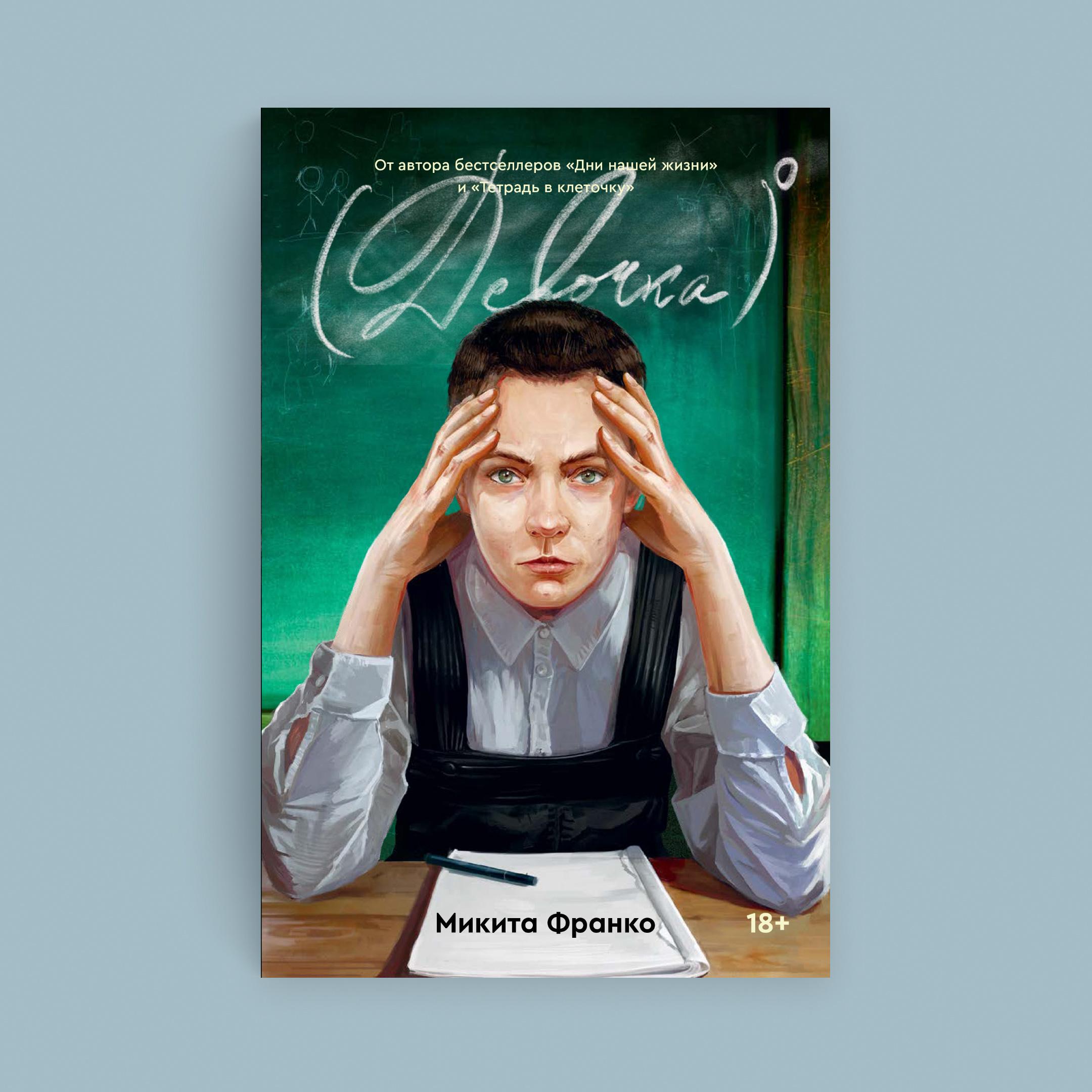 Обложка книги Микиты Франко «Девочка внулевой степени»