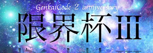Genkai Cup III | YuGiOh! Duel Links Meta