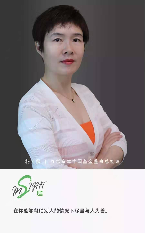 yangyunxia