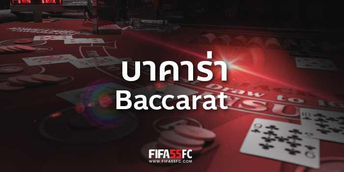 Baccarata บาคาร่า