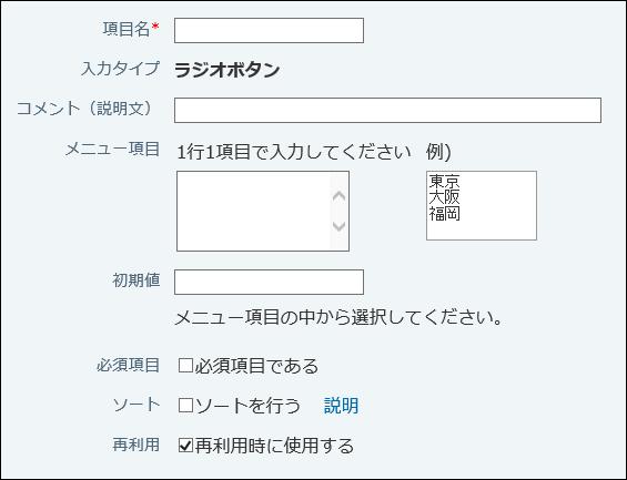 ラジオボタンの設定画面例