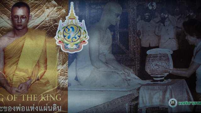 Fumes - Royal Iconography - photo by ROKMA