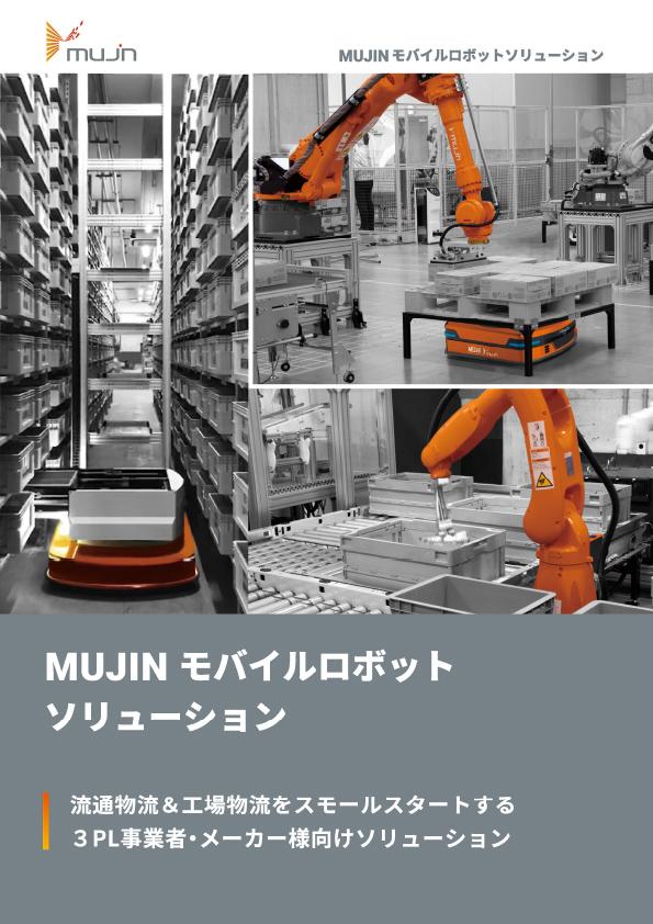 MUJINモバイルロボットソリューション 表紙