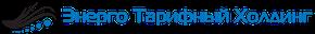 Логотип компании Энерго Тарифный Холдинг