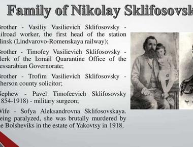 Curiozitati despre Nikolai Vasilievici Sklifosovsky