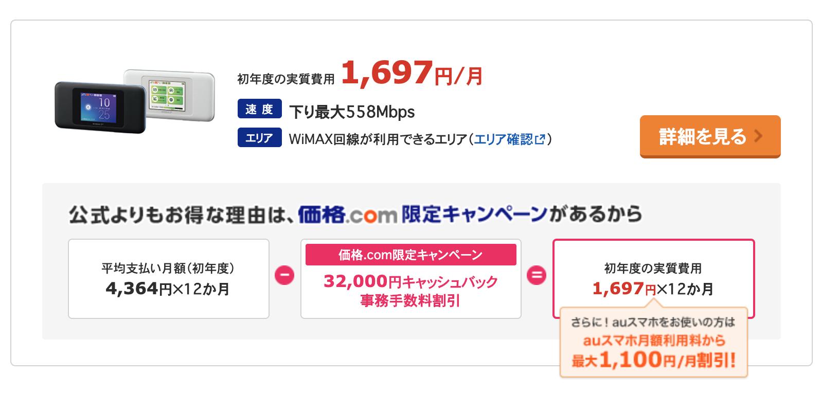 価格.com初年度月額料金