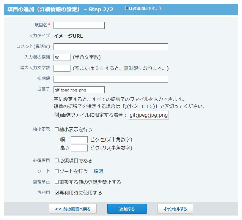イメージURL項目の画像