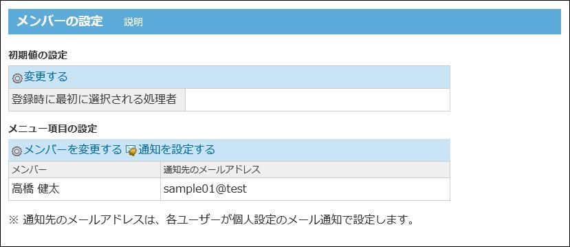 メンバーの設定画面の画像