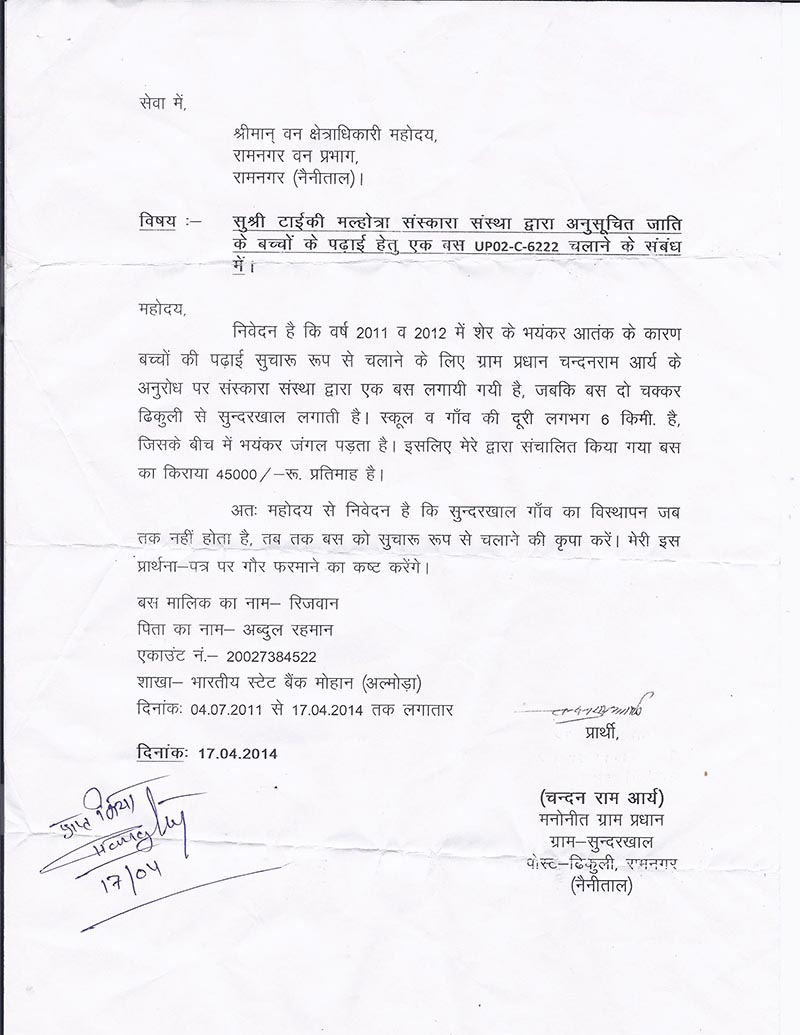 A letter from the village headman (Gram Pradhan ) of Sunderkhal endorsing Sanskara's effort towards hiring the school bus