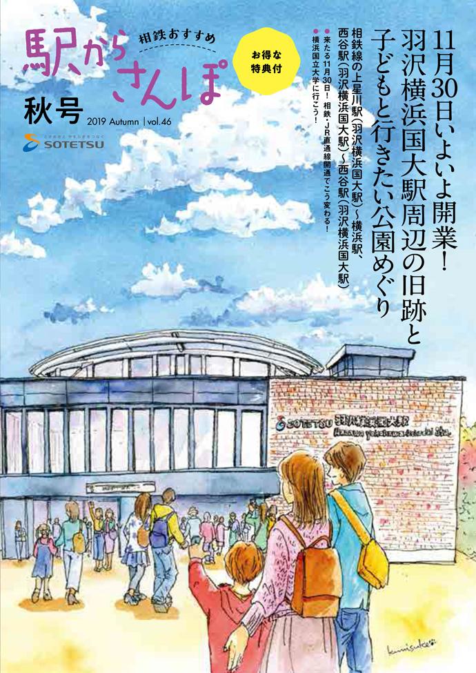 「駅からさんぽ」秋号(vol.46)表紙