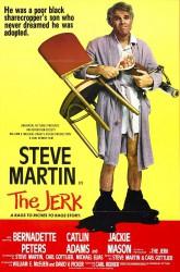 cover The Jerk