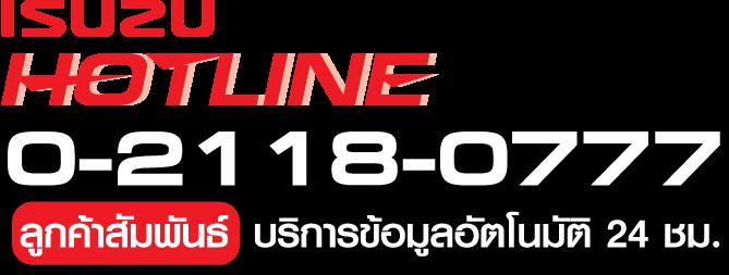 ISUZU HOTLINE สายด่วน 0-2118-0777 ลูกค้าสัมพันธ์ บริการข้อมูลอัตโนมัติ 24 ชม.