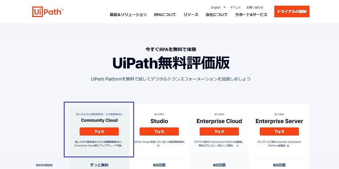 UiPath2