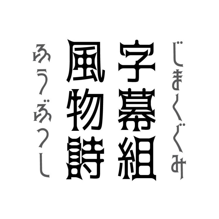 风物诗字幕组