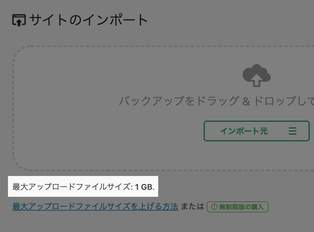 All-in-One WP Migrationの最大アップロードファイルサイズ1GB