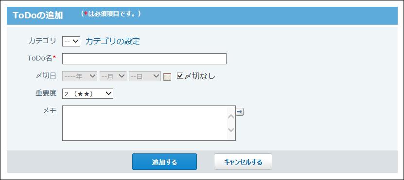 ToDoの追加画面の画像