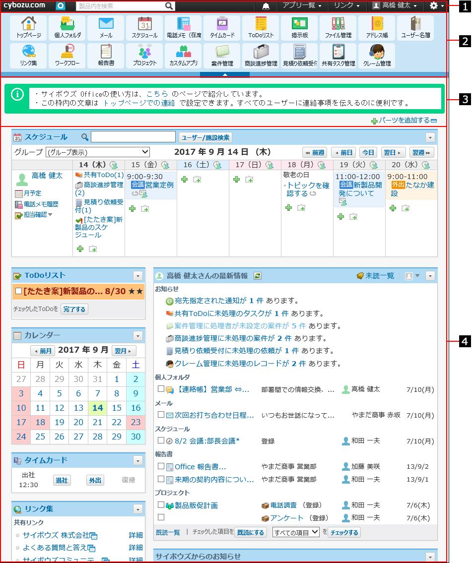 トップページのイメージ