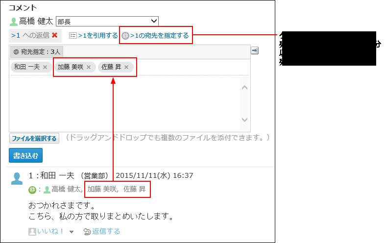 コメント番号の宛先を指定するリンクをクリックしたときのイメージ