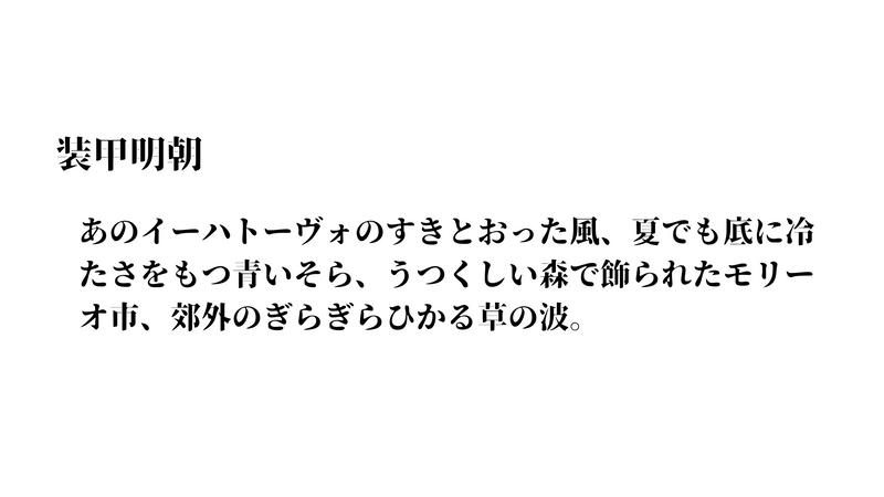 ex_soko_mincho