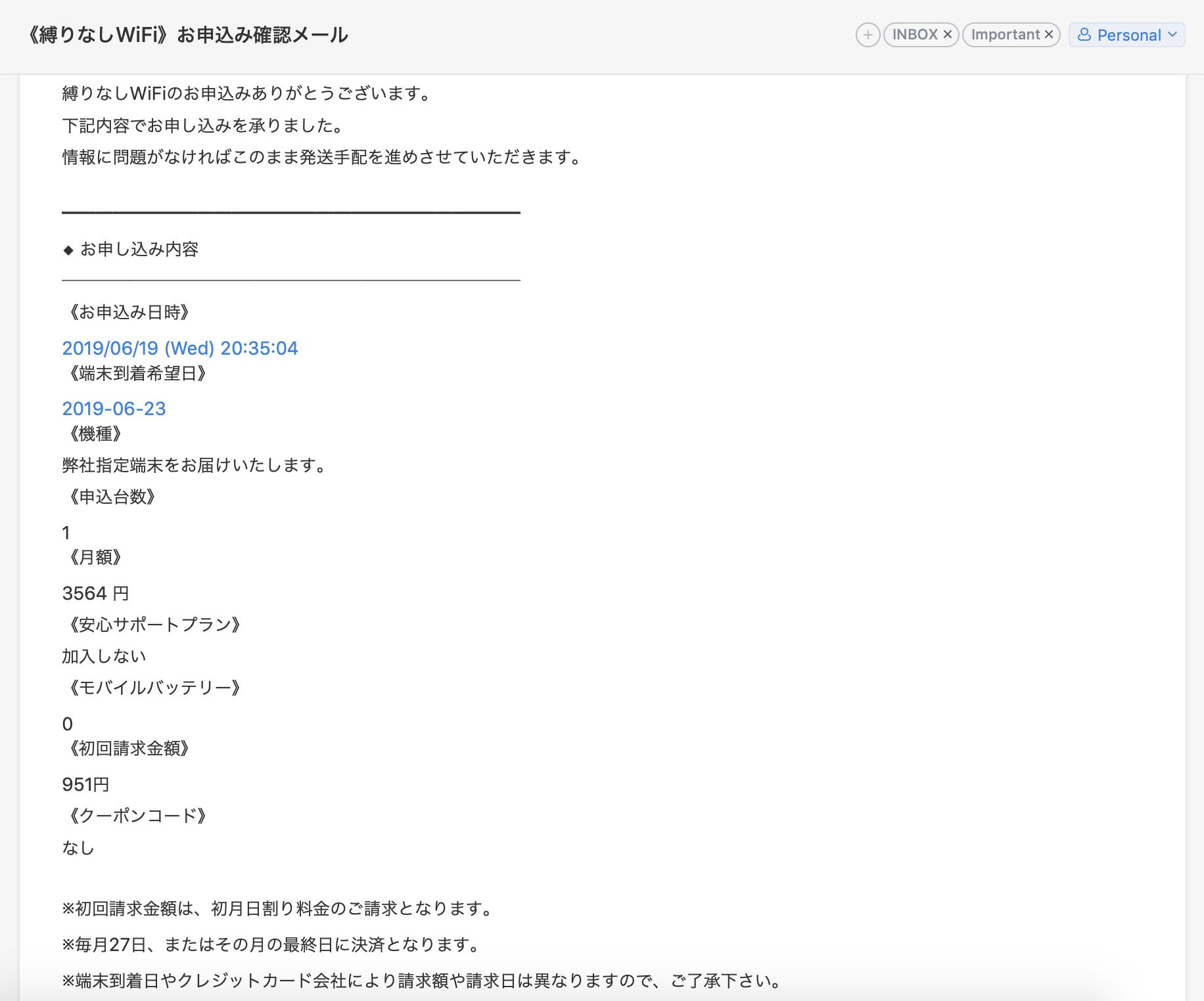 縛りなしWiFi申し込み完了メール