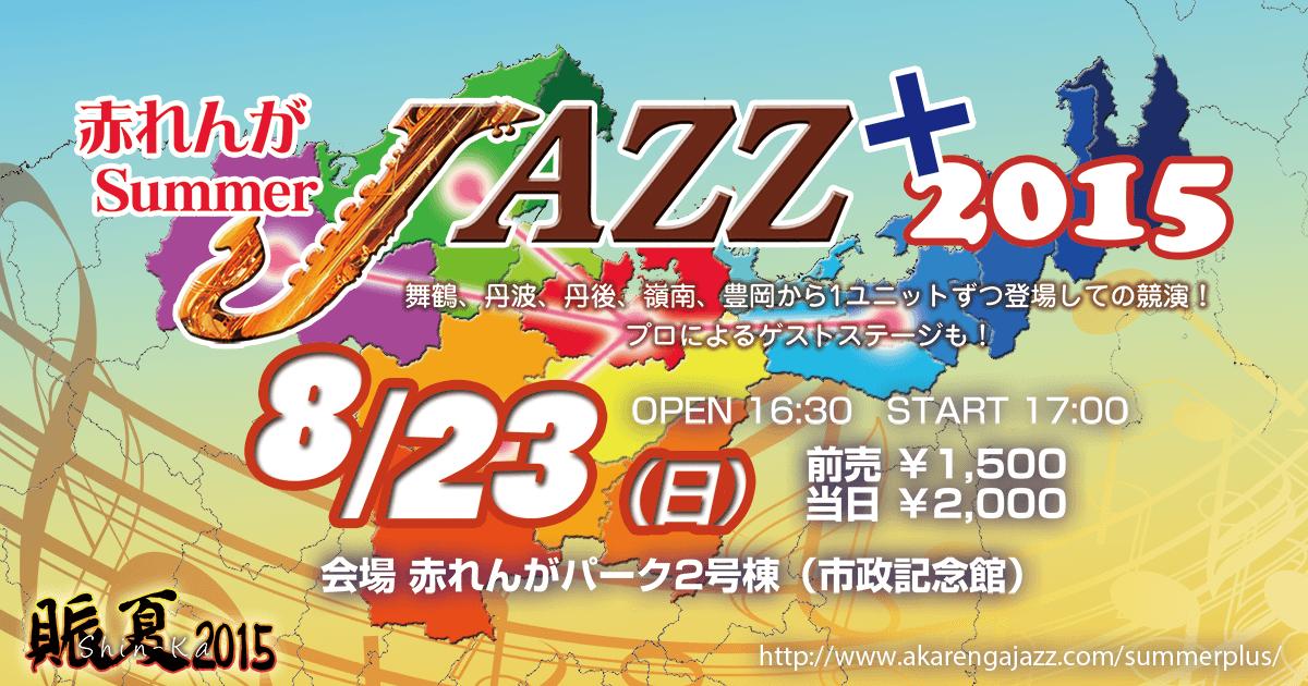 赤れんが Summer Jazz+ 2015 告知ページ