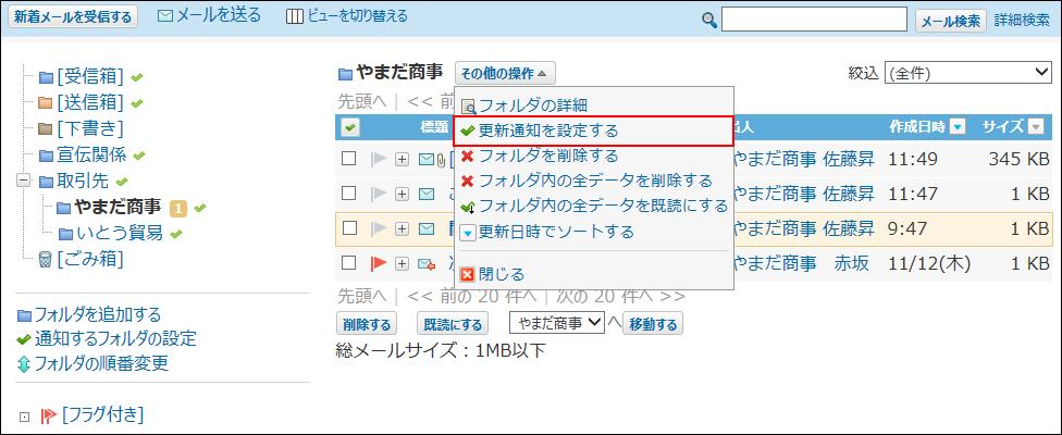プレビュー非表示で更新通知を設定する操作リンクが赤枠で囲まれた画像