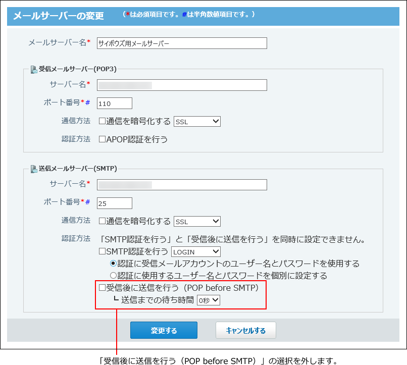 メールサーバーの設定イメージ