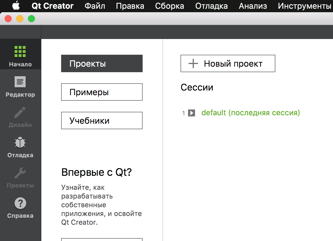 QtCreator 5.10 Новый проект
