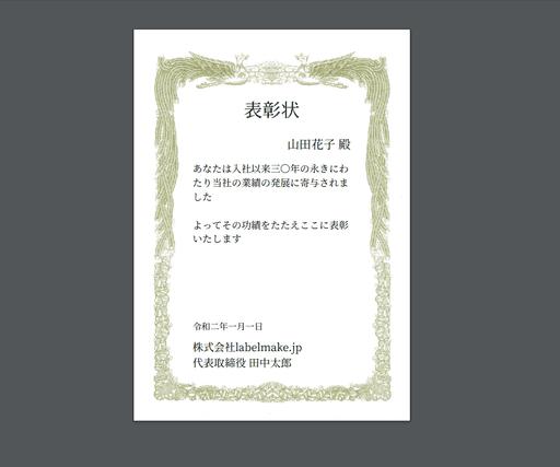 【無料】表彰状をA4サイズの白紙から今すぐ作成!テンプレートを追加しました!のサムネイル