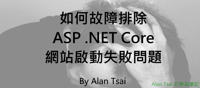 [faq]如何故障排除ASP .NET Core網站啟動失敗問題.jpg