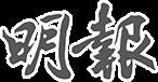 mingpao_logo
