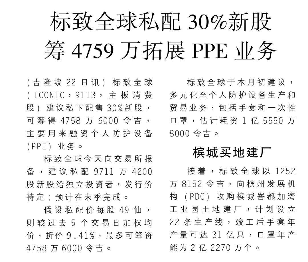 20sep23 nanyang iconic to raise rm47 59 mil to venture into ppe biz through 30 private placement