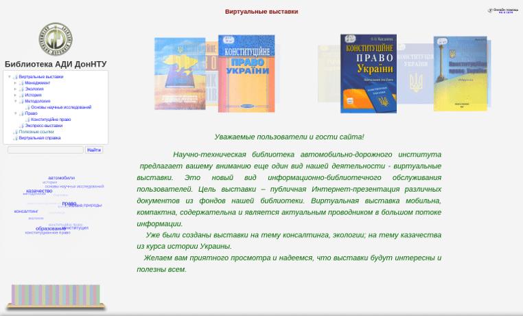 lib.adidonntu.ru