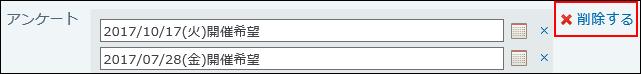 アンケート自体を削除する操作リンクが赤枠で囲まれた画像
