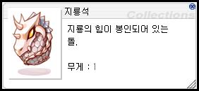Jigyongseok item description