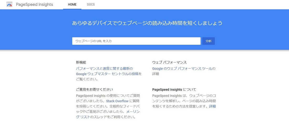 PageSpeed Insights1