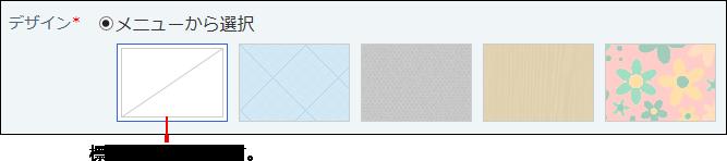 メニューからデザインを選択する画面