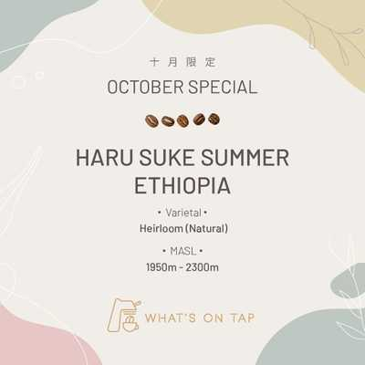 WOT is excited to serve our October Special - Haru Suke Summer, Ethiopia.   A refreshing roast exuding floral aromatic notes mixed with red fruits, a splash of citrus, stonefruit, raspberry and strawberry. Tastes like Summer!   Available through Filter and/or Espresso (black only).  Limited time only!   • • •  #whatsontapkl #WOT #plazamontkiara #montkiara #coffeeculture #baristadaily #coffeemovement #montkiaracafe #cafehopkl #cafekl #malaysiancafes