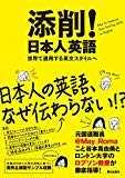 添削! 日本人英語―世界で通用する英文スタイルへ