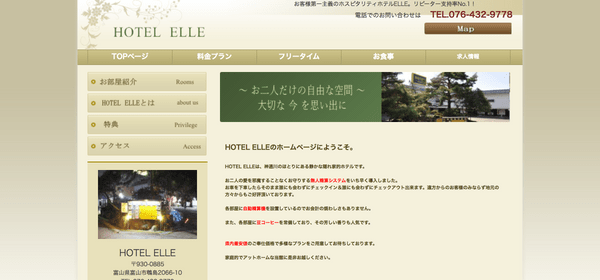 HOTEL ELLEのスクリーンショット