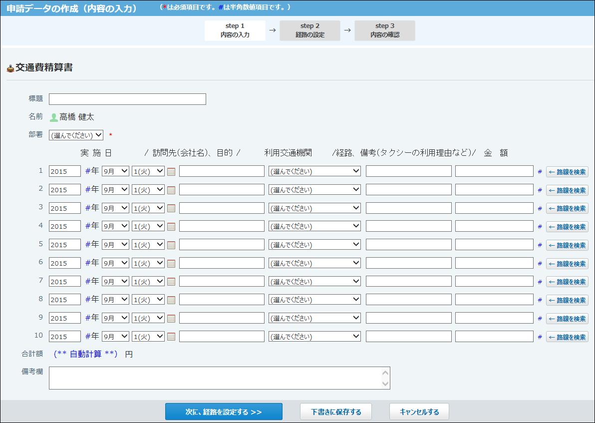 申請データの作成画面の画像