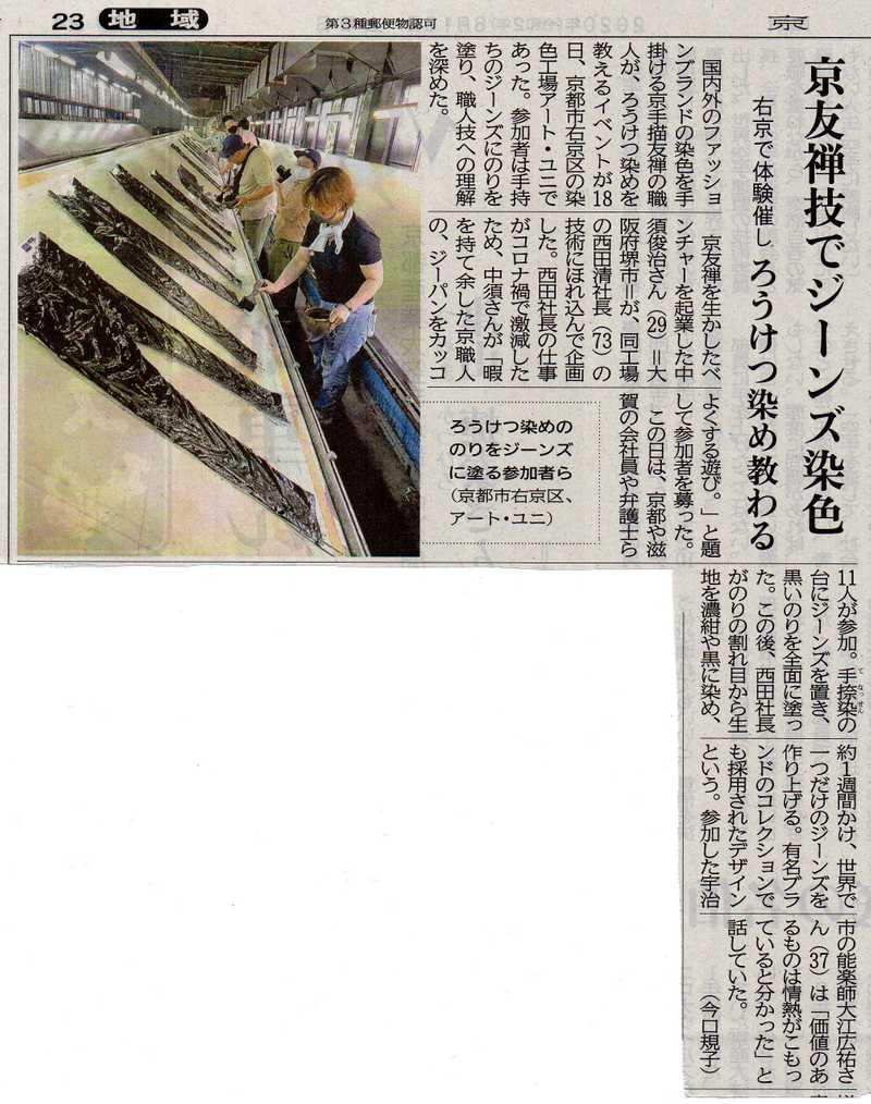 『京都新聞』2020.6.19朝刊:「京友禅技でジーンズ染色」