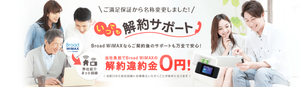 Broad WiMAXのいつでも解約サポート