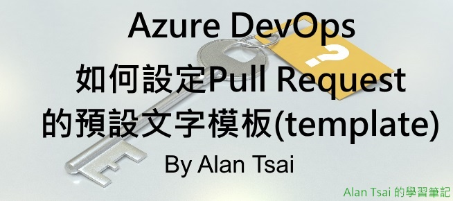 [Azure DevOps]如何設定Pull Request的預設文字模板(template).jpg