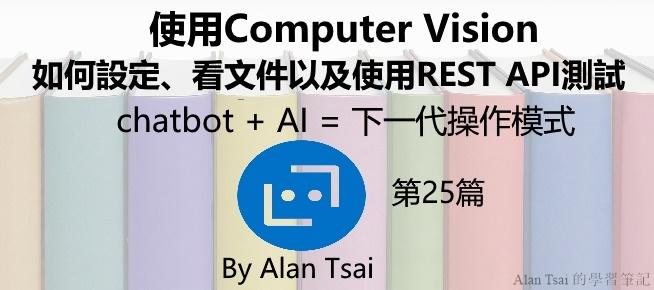 [chatbot + AI = 下一代操作模式][25]使用Computer Vision - 如何設定、看文件以及使用REST API測試.jpg
