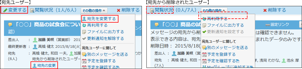宛先から削除されたユーザーに表示される画面