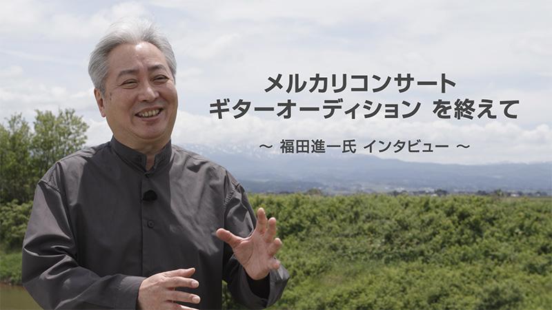 福田進一氏 インタビュー